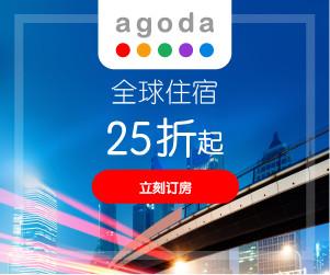 Agoda 中国