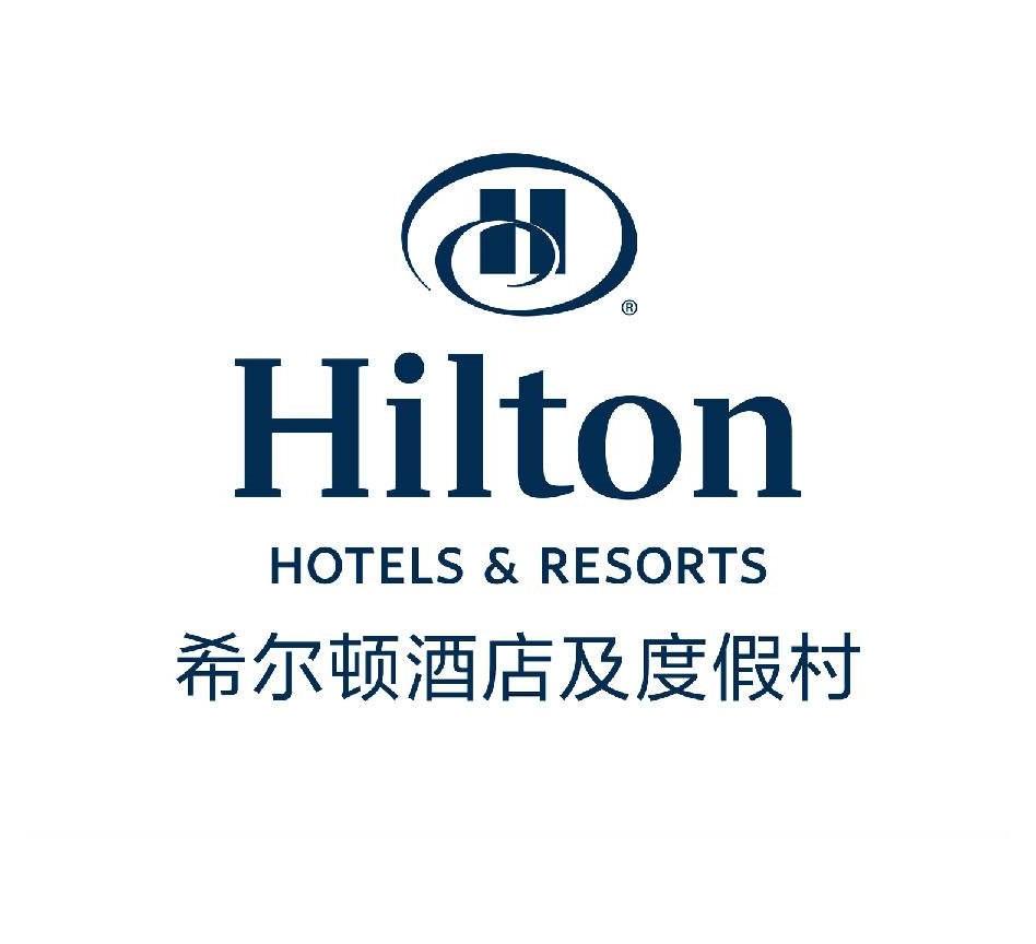 Hilton 希尔顿